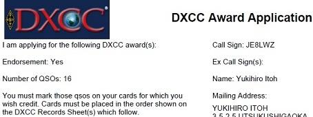 DXCC_appl.jpg